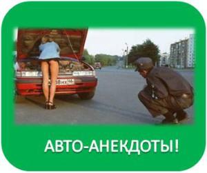 Анекдоты автолюбителей