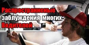заблуждения автомобилистов
