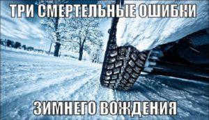 Три смертельные ошибки зимнего вождения.